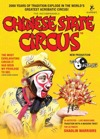 Flyer thumbnail for Yin Yang: The Chinese State Circus